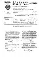 Патент 899142 Собиратель для флотации несульфидных руд