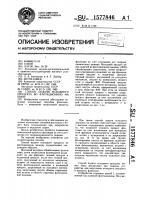 Патент 1577846 Способ подачи исходного продукта во флотационную машину