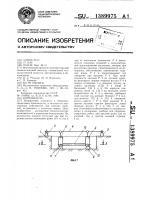 Патент 1389975 Кантователь