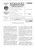 Патент 429962 Автомат для резки трубок
