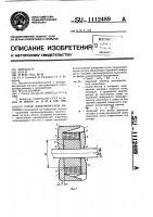 Патент 1112489 Ротор электрической машины