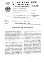 Патент 219721 Автоматическая линия для сварки колёс