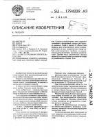 Патент 1794229 Круглая теплоемкая отопительная печь