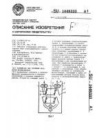 Патент 1448333 Устройство для струйной обработки фотоматериала