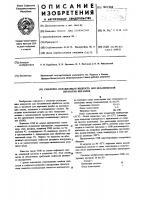 Патент 601304 Смазочно-охлаждающая жидкость для механической обработки металлов