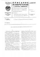 Патент 658747 Устройство для защиты от импульсных помех