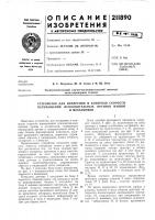 Патент 211890 Устройство для измерения и контроля скорости перемещения исполнительных органов машин