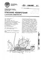 Патент 1561897 Установка для разматывания рулонов