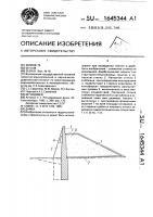 Патент 1645344 Дамба
