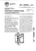 Патент 1465581 Бункер торфоуборочной машины