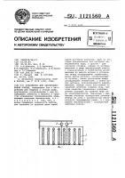 Патент 1121560 Устройство для аккумулирования холода