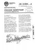 Патент 1219684 Устройство для формирования лубоволокнистой ленты