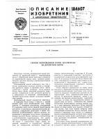 Патент 184607 Способ непрерывной варки целлюлозы из древесной щепы