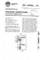 Патент 1339483 Загрузочное устройство для проявочной машины непрерывного действия