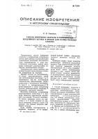 Патент 75354 Способ измерения скорости и направления воздушного потока и прибор для осуществления способа