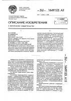 Патент 1649123 Солнечный водоподъемник