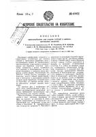 Патент 49003 Приспособление для подачи стеблей в мяльно-трепальных машинах