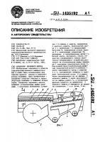 Патент 1435192 Сепаратор зернового вороха