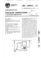 Патент 1382617 Устройство для подачи порошкового материала