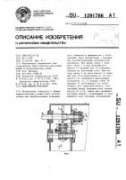 Патент 1291766 Мальтийский механизм