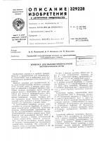 Патент 329228 Конвейер для высокотемпературной нагревательной печи