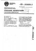 Патент 1016354 Закалочное масло