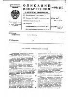 Патент 661250 Поршень трубопоршневой установки
