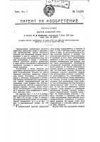 Патент 15220 Круглая комнатная печь