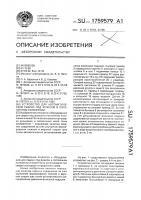 Патент 1759579 Устройство для автоматической сварки под флюсом в потолочном положении