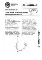 Патент 1176106 Эрлифтная установка для транспортирования среды с твердой фракцией