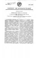 Патент 14248 Измерительный прибор для жидкостей