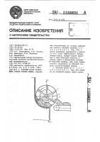 Патент 1155631 Рабочий орган разборщика бунтов хлопка-сырца