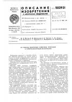 Патент 502931 Способ получения защитной присадки к горюче-смазочным материалам
