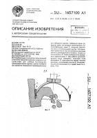 Патент 1657100 Заборный орган