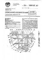Патент 1809127 Турбина газотурбинного двигателя