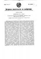 "Патент 24991 Арифмометр типа ""однер"""