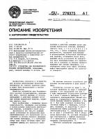 Патент 276375 Устройство для безопилочного резания лесоматериалов