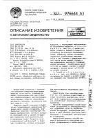 Патент 976644 Способ получения сульфонатов