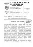 Патент 339374 Установка для сборки под сваркусоюзная[^^^г^егйапхнй^е^кдябиелиотска