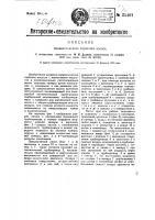 Патент 25401 Пневматический глубокий насос