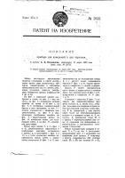 Патент 2525 Прибор для измерений и для черчения