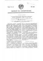 Патент 13506 Установка для всасывания, перетирания и транспортирования разжиженного торфа на поля сушки