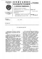 Патент 743093 Диспетчерский щит