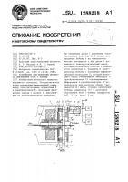 Патент 1288218 Устройство для контроля процесса сматывания нити с бобины