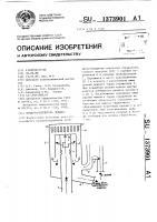 Патент 1373901 Воздухоотделитель эрлифта