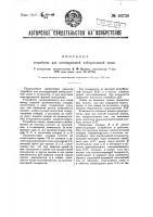 Патент 26738 Устройство для подстанционной избирательной связи