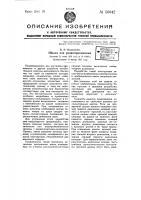 Патент 50342 Шкала для радиоприемников