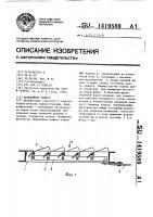 Патент 1419589 Жалюзийное решето