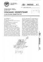 Патент 1602833 Перегрузочное устройство
