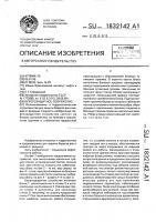 Патент 1832142 Берегозащитное устройство